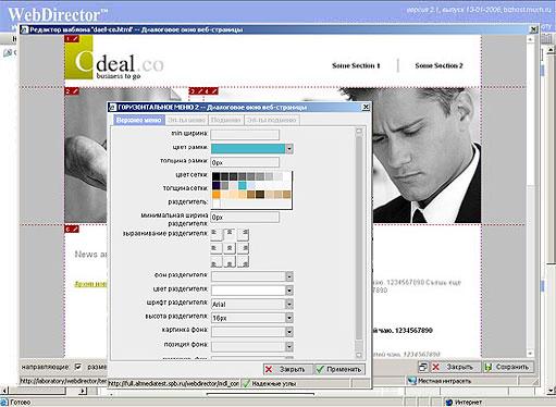 визуальный редактор Html страниц - фото 7